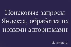 поисковые запросы Яндекса