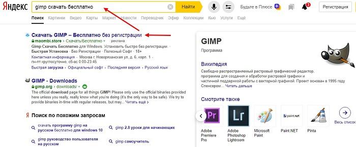 gimp на русском
