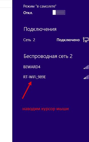 как узнать пароль от wi-fi к которому я подключен