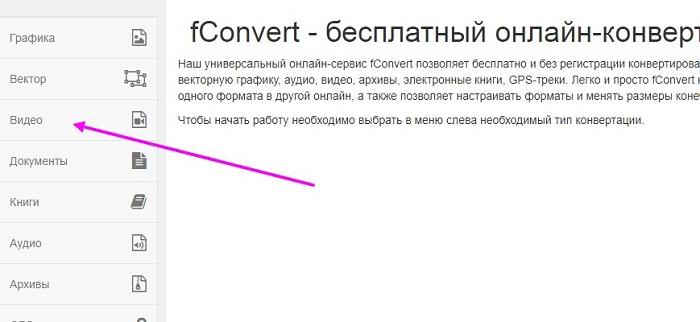 конвертер mov в mp4 онлайн