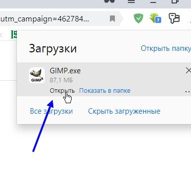 скачать бесплатно программу gimp