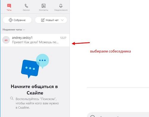 удаление сообщений в скайпе