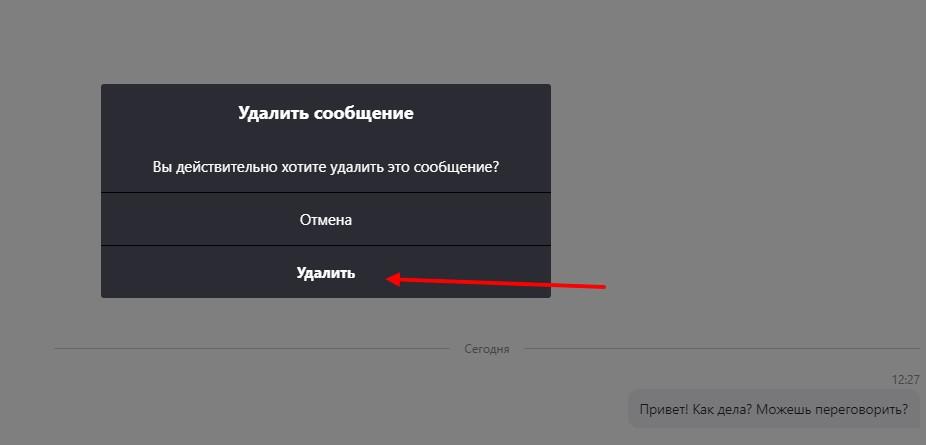 удалить сообщения в Скайпе на ноутбуке