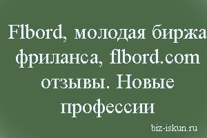 flbord.com отзывы