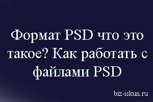 Формат PSD что это