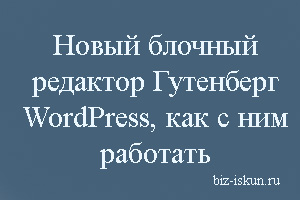 гутенберг wordpress
