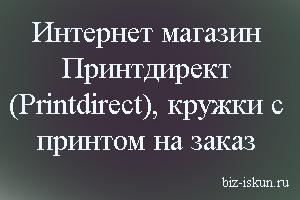 Интернет магазин Принтдирект