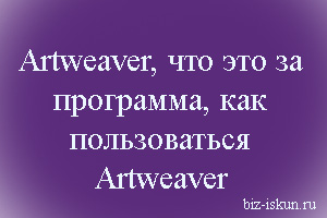 как пользоваться artweaver