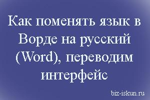 как поменять язык в ворде на русский