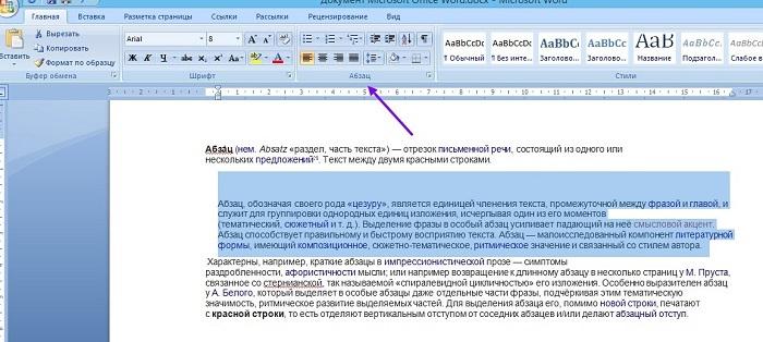 форматирование абзаца