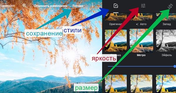 редактирование картинки в Google