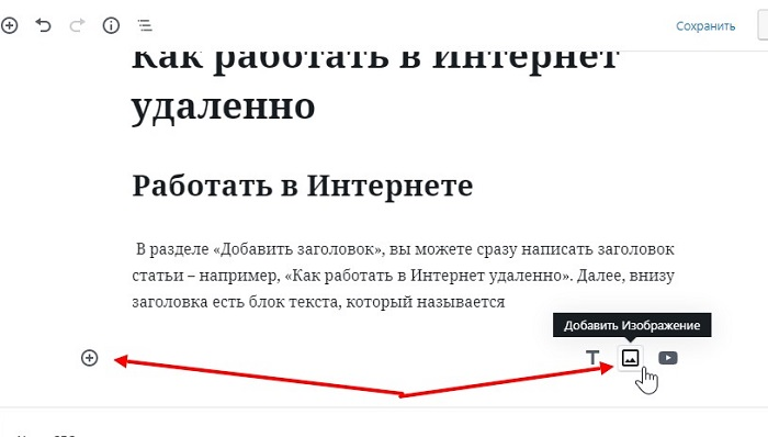 редактор гутенберг для wordpress