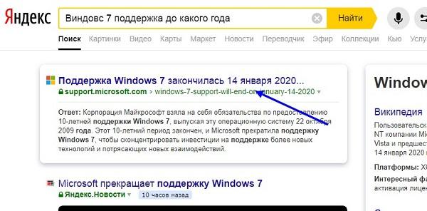 windows 7 поддержка microsoft