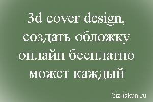 3d cover design