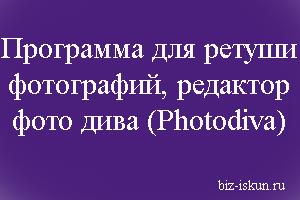 программа для ретуши фотографий