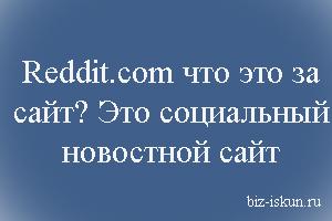 Reddit.com что это