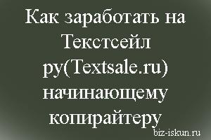 текстсейл ру