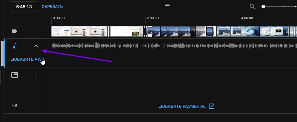добавление музыки в видео
