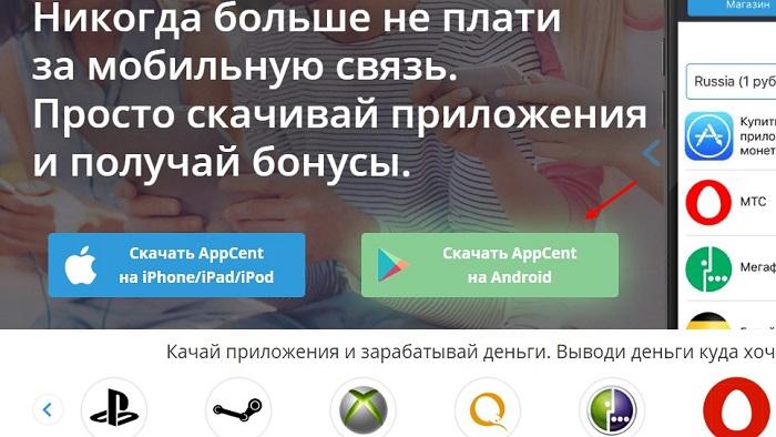 appcent скачать на андроид