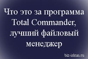 что это за программа total commander