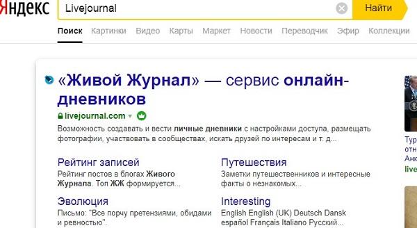что такое livejournal