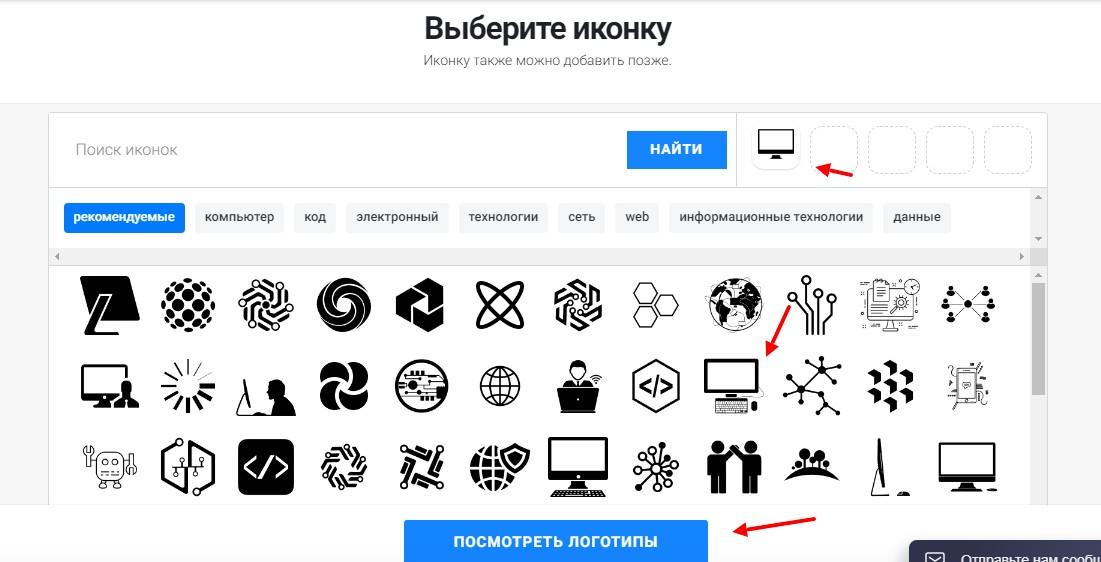 где взять иконку для логотипа