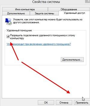как разрешить доступ к удаленному компьютеру