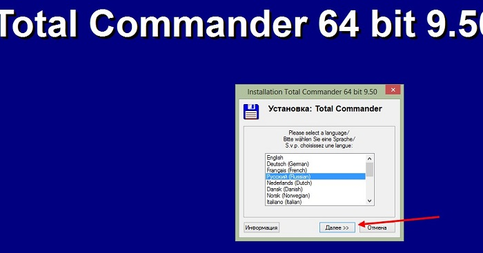 Как установить программу Total Commander