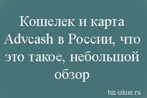 Кошелек и карта Advcash в России, что это такое, небольшой обзор