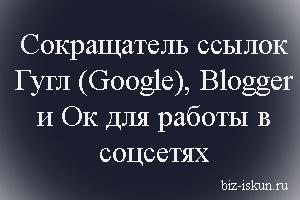 Сокращатель ссылок Гугл