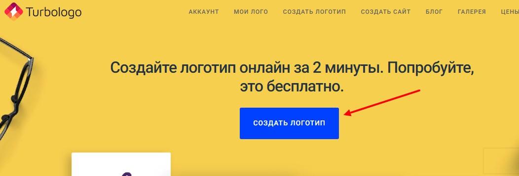 создание логотипа онлайн бесплатно