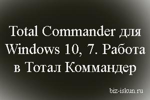 Работа в Total Commander для Windows 10, 7. Инструкция
