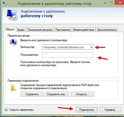 удаленное управление компьютером windows 7