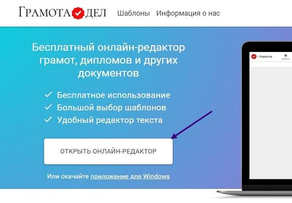 бесплатный онлайн-редактор грамот