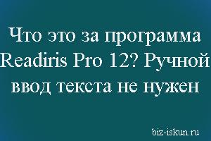 Что это за программа Readiris Pro 12? Ручной ввод текста не нужен