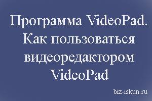 Программа VideoPad. Как пользоваться видеоредактором VideoPad