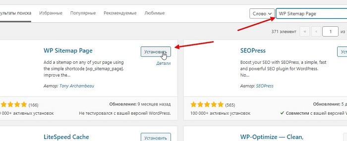 как установить wp sitemap page