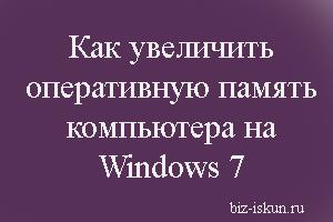 как увеличить оперативную память компьютера на Виндовс 7