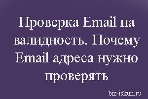 Как проверить email на валидность. Почему Email адреса проверяют