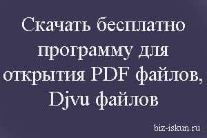 Скачать бесплатно программу для открытия PDF файлов, Djvu файлов