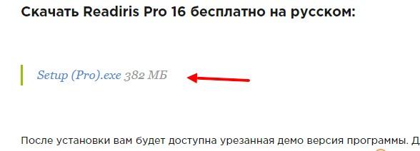 скачать Readiris Pro 12