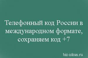 Телефонный код России в международном формате, сохраняем код +7