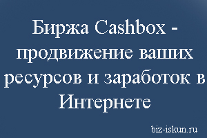 Биржа Cashbox