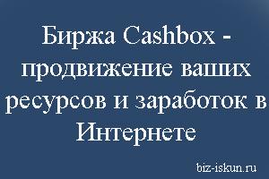 Биржа Cashbox — продвижение ресурсов и заработок в Интернете