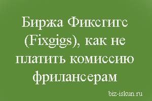 Биржа Фиксгигс