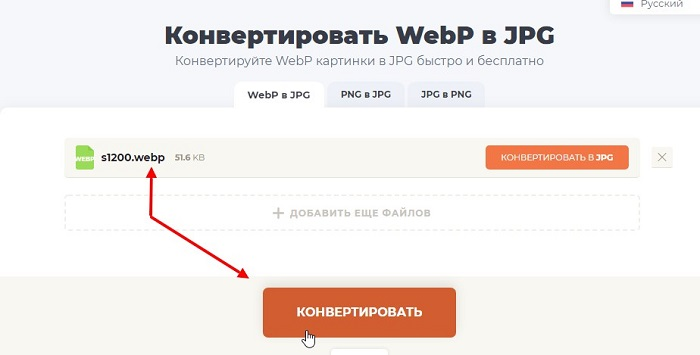 формат webp конвертировать в jpg