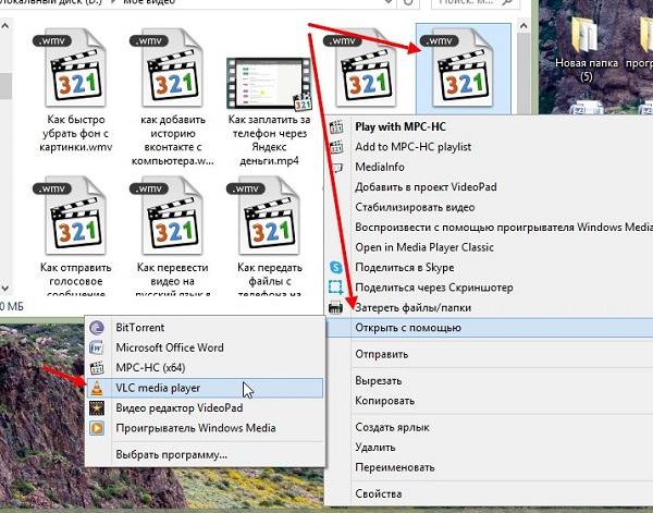 как пользоваться VLC