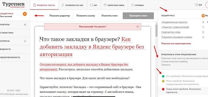 как проверить текст на ошибки в Тургеневе
