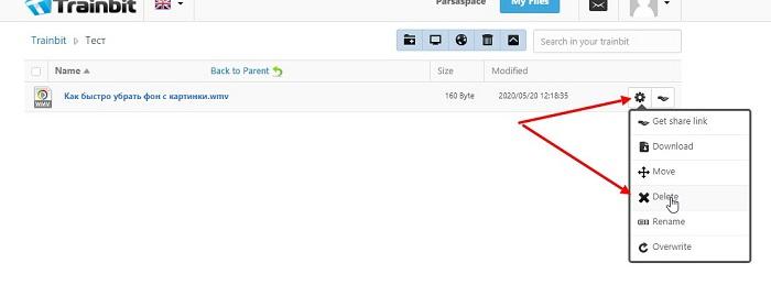 как удалить файл на онлайн облаке
