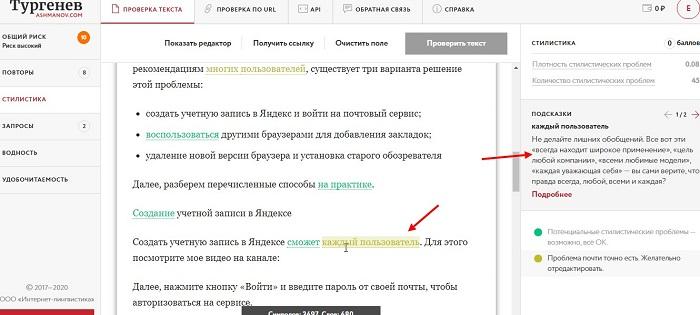 Проверка текста в Тургенев сервисе